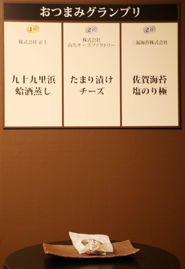 おつまみグランプリの受賞の蛤酒蒸しの画像