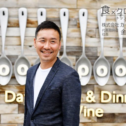 カームデザイン金澤さんが店前で立っている写真