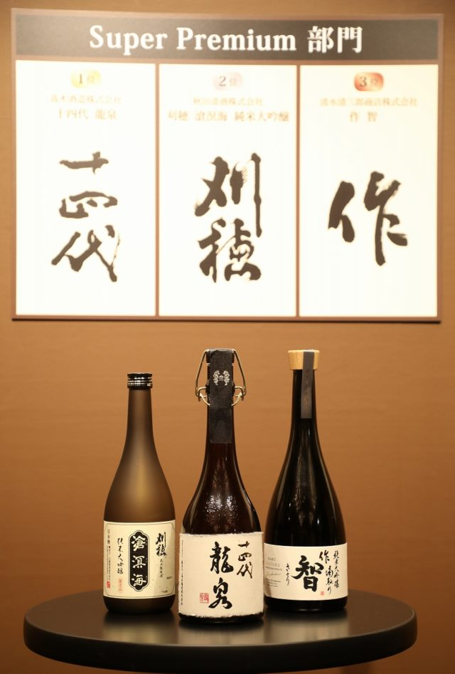 Super Premium 部⾨のベスト3の酒瓶の写真