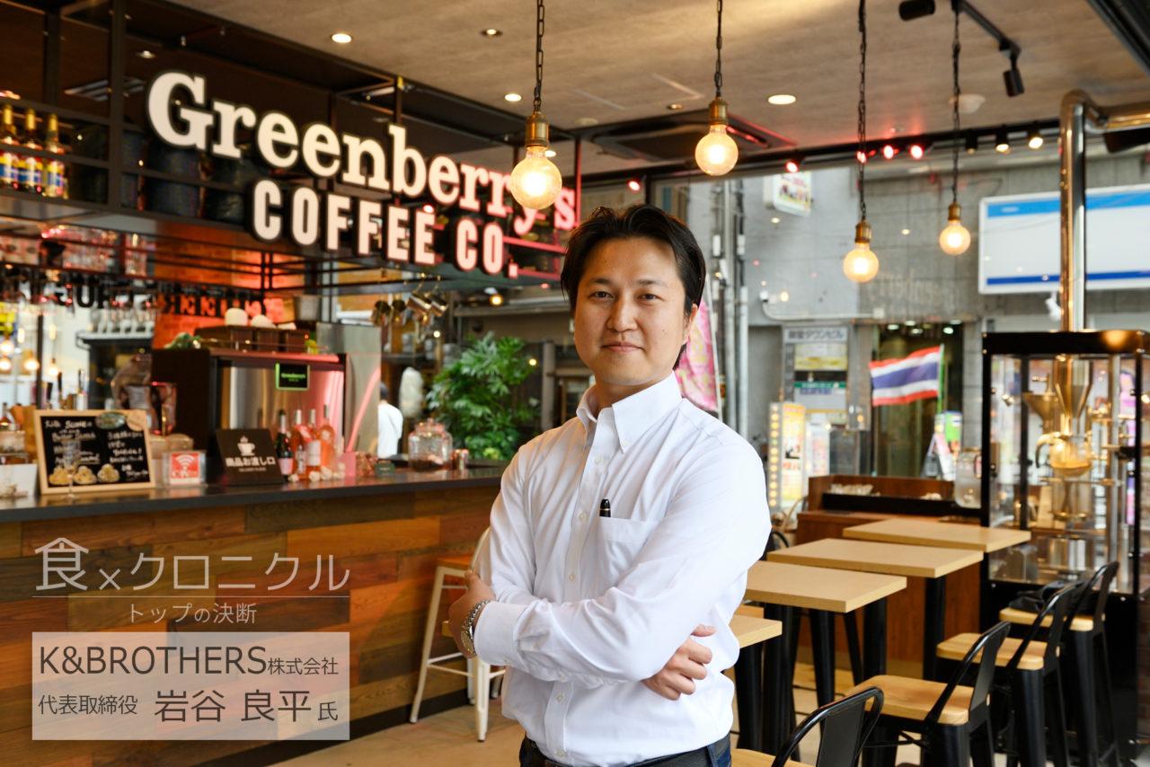 店内で腕組みをして立っている岩谷良平氏の写真