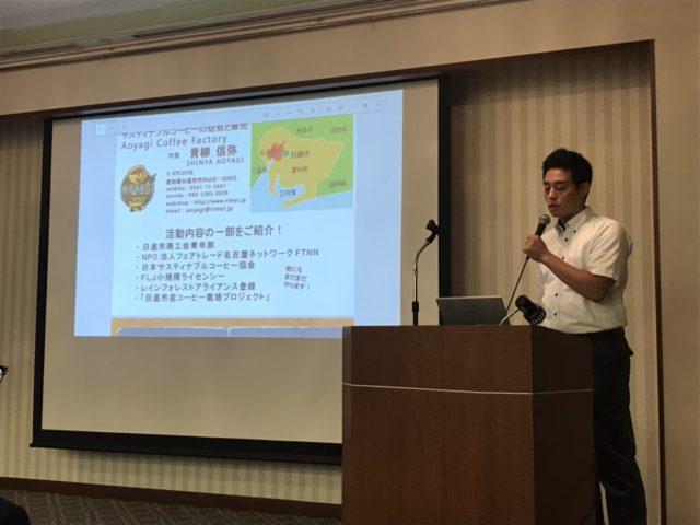 Aoyagi Coffee Factoryの青柳さんがスライドを見せながら話している写真