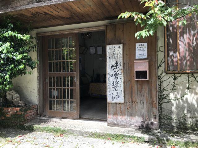 玉那覇味噌醤油の玄関。年季の入った看板が目印