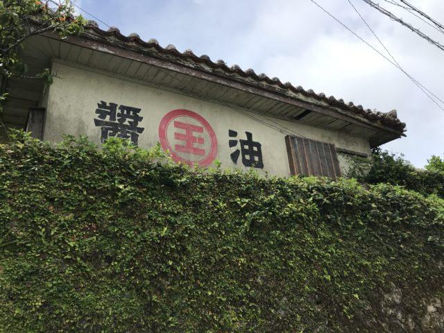 ツタが生い茂った玉那覇味噌醤油の外壁
