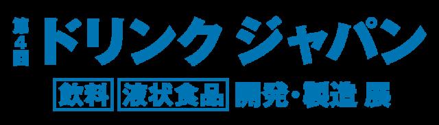 ドリンクジャパンのロゴ画像