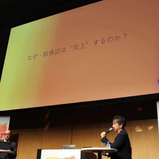 スライドの下でセッションをする2人の登壇者の写真