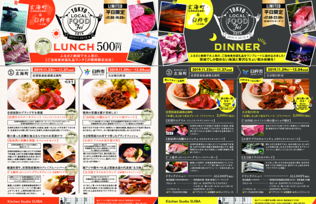 TOKYO LOCAL FOOD Fes' 2019のチラシ