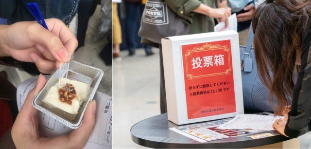 食味審査の風景と投票箱の前で投票用紙を記入している様子の写真
