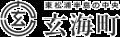 玄海町のロゴ