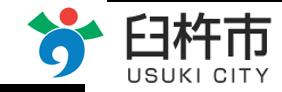 臼杵市のロゴ