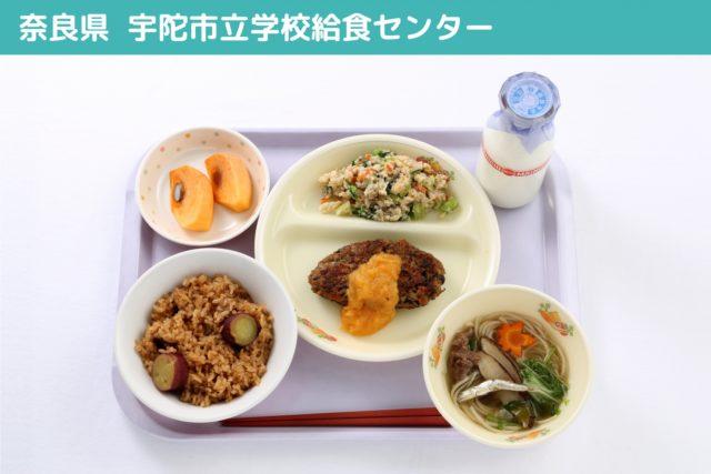 奈良県 宇陀市立学校給食センターの給食メニュー