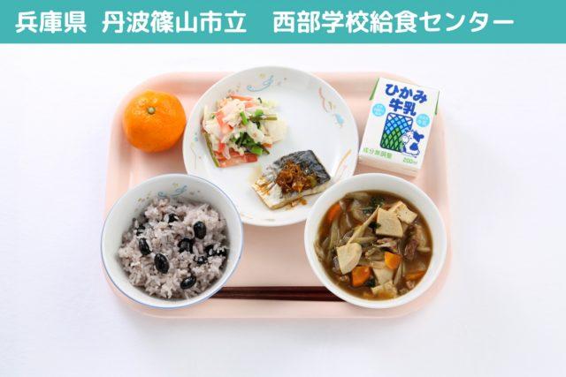 優勝した兵庫県丹波篠山市立西部学校給食センターの給食メニュー