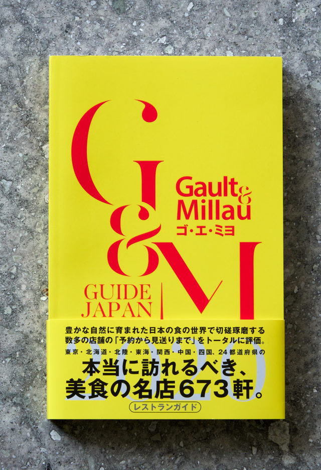 ゴ・エ・ミヨの本