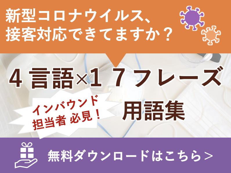 新型コロナウイルス対策の17フレーズ×4言語の接客用語集