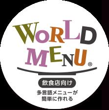 WORLD MENUのロゴ