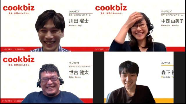 オンライン座談会でクックビズの川田・中西・世古と森下 裕介さんが笑っている写真