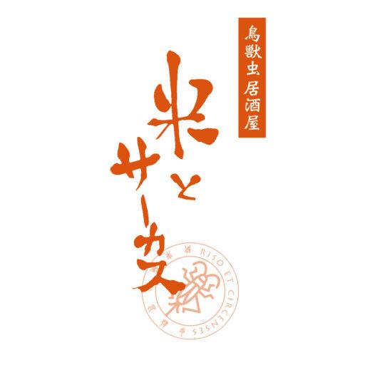 「米とサーカス」のロゴ