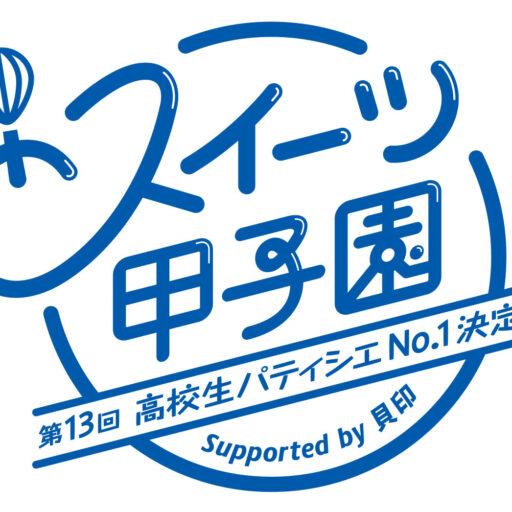 第13回スイーツ甲子園のロゴ