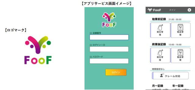 FooFのロゴとアプリ画面のイメージ画像