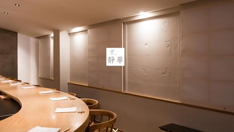 「京、 静華」の店内の写真