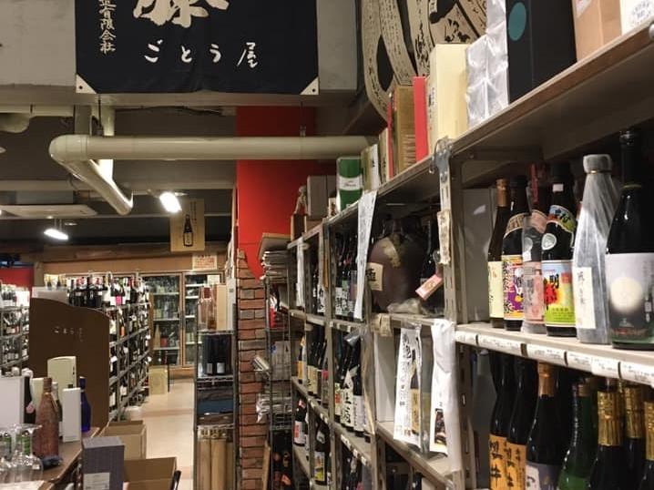 店内所狭しと、さまざまな種類のお酒が並ぶ「ごとう屋」店内の写真