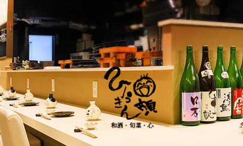 和食居酒屋「ひょうきん顔」のカウンターの写真