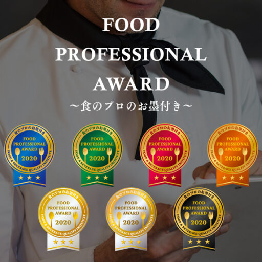 FOOD PROFESSIONAL AWARDのイメージ画像