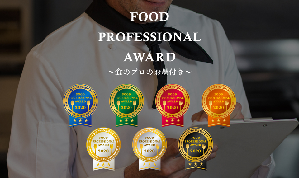 FOOD PROFESSIONAL AWARDのイメージ画像