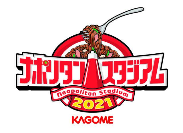 ナポリタンスタジアム2021のロゴ