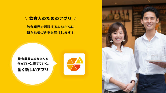 「ククロ」の紹介画像。「飲食人のためのアプリ」として飲食業界で狩る役する方に新たな気づきを与えていきます。