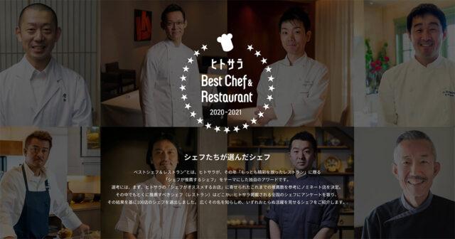 ヒトサラ『Best Chef & Restaurant 2020 - 2021』のイメージロゴ