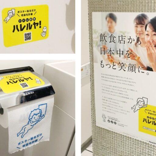 トイレ広告『ハレルヤ!』のイメージ画像