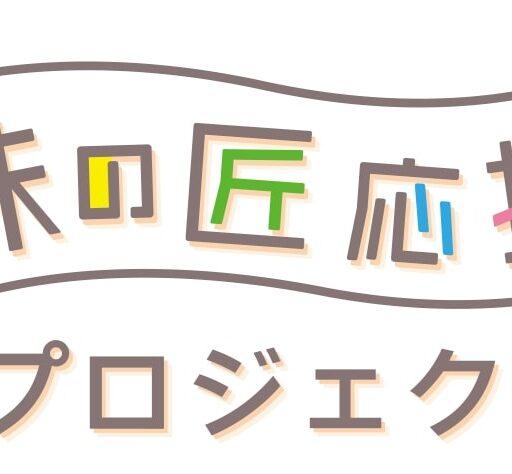 味の匠応援プロジェクトのロゴ画像