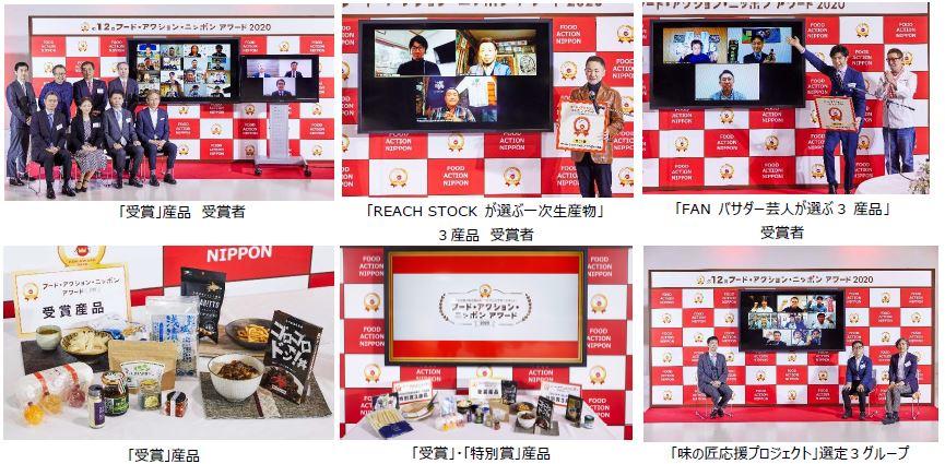 各部門の受賞者、受賞産品、グループの写真