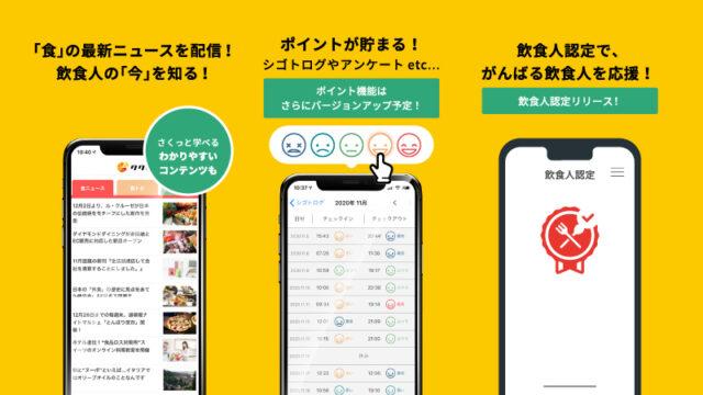 アプリ「ククロ」の説明。食に関するニュースや、飲食人認定でのポイント機能など新機能が2月1日リリース