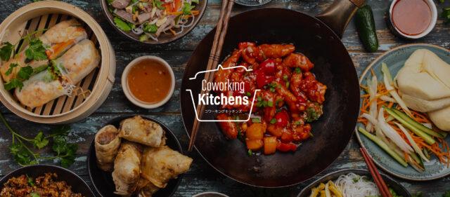 さまざまな食べ物の写真とCoworking Kitchensと書かれた画像