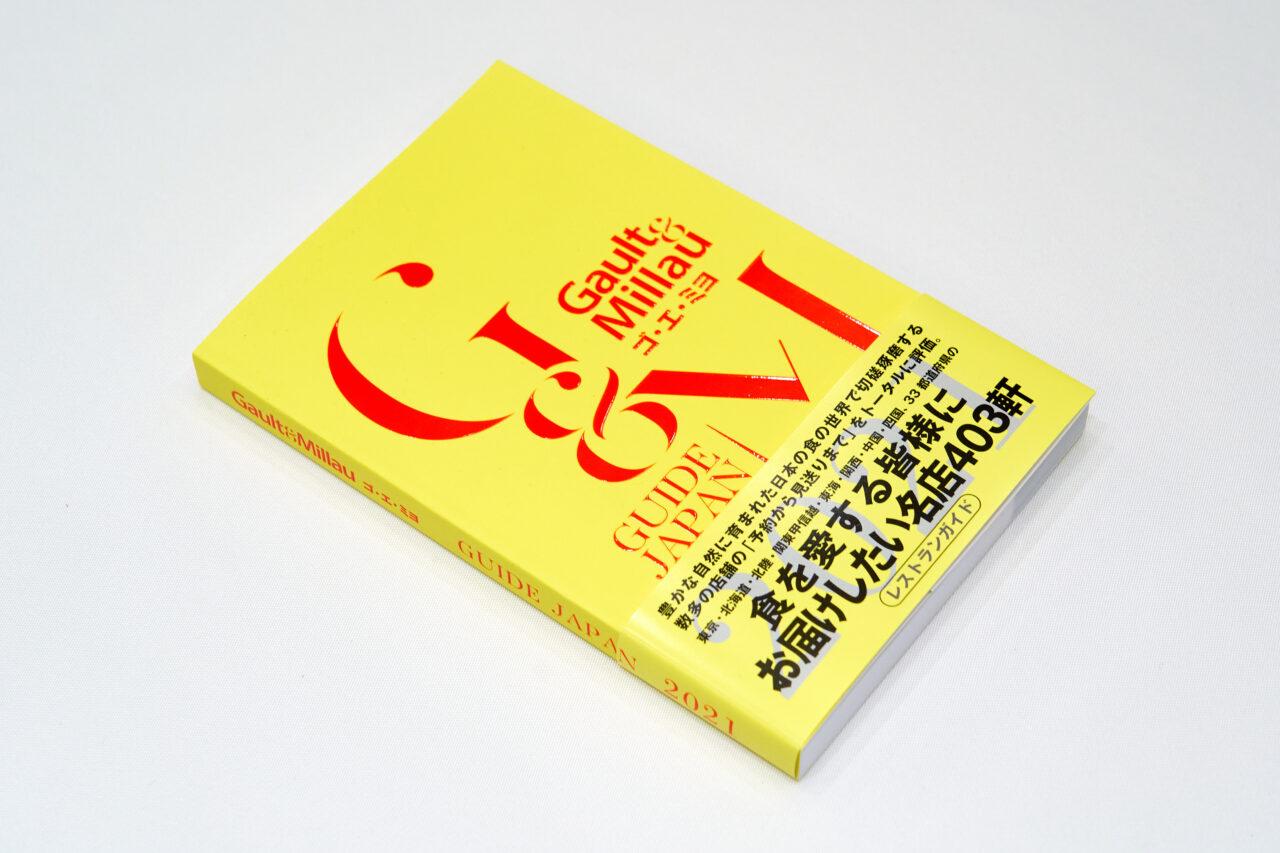 『ゴ・エ・ミヨ 2021』の書籍の写真