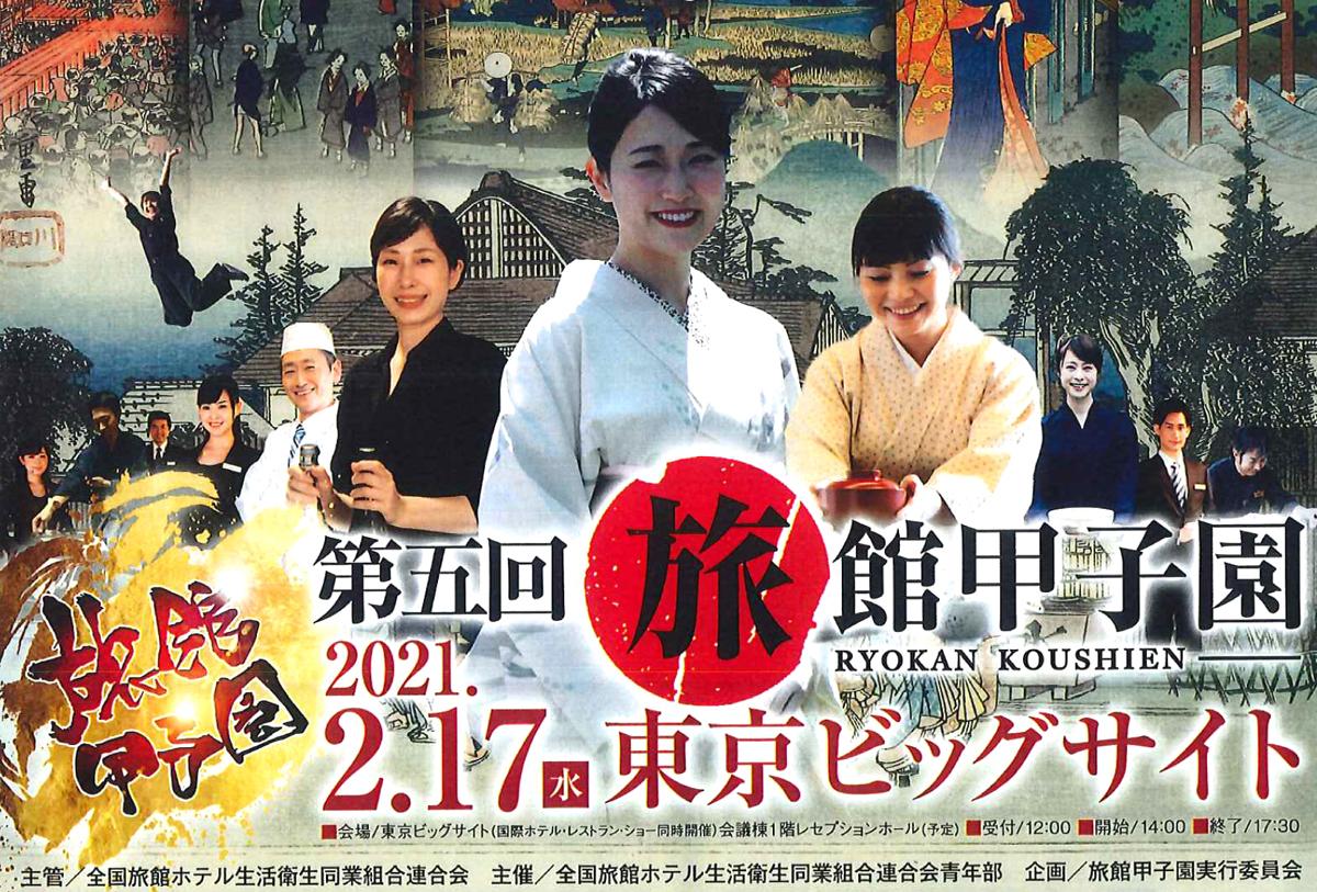 第五回旅館甲子園のポスター画像