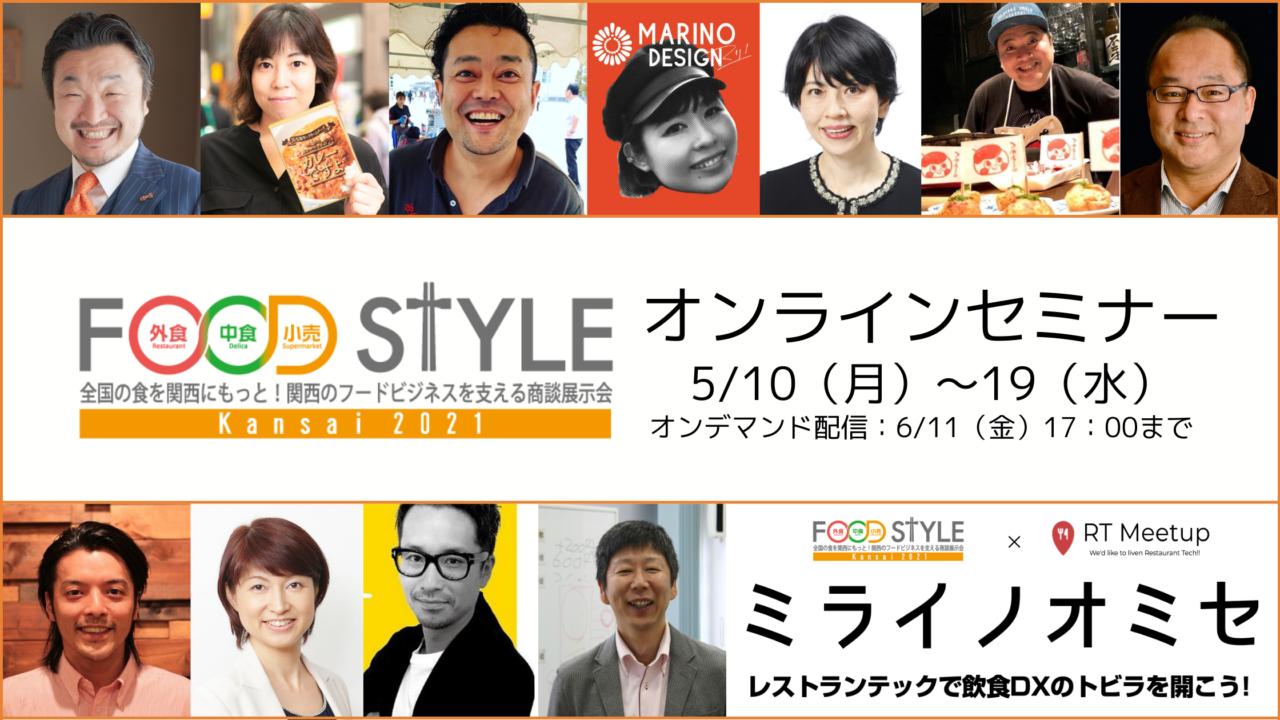 FOOD STYLE Kansai 2021オンラインセミナーのイベント用画像
