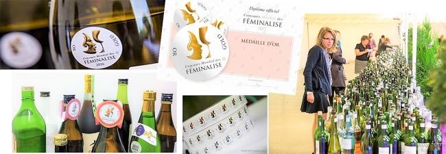 「フェミナリーズ世界ワインコンクール」のイメージ画像