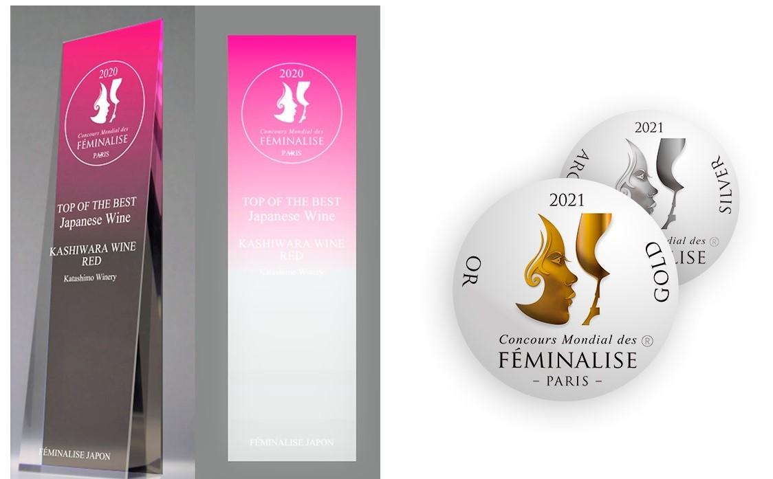 「フェミナリーズ世界ワインコンクール」のトロフィーと金銀のメダル