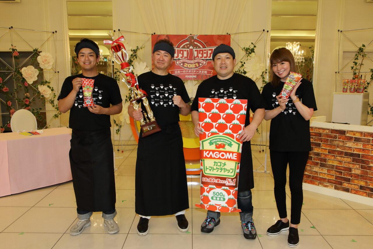 「カゴメ ナポリタンスタジアム2021」で優勝した北陸エリア代表「麺屋いく蔵」の4名の写真
