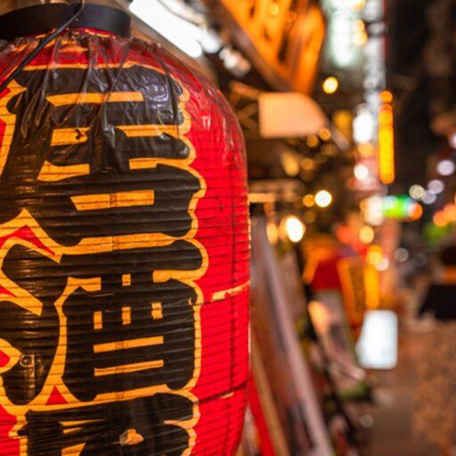居酒屋と書かれた提灯と繁華街の様子の画像