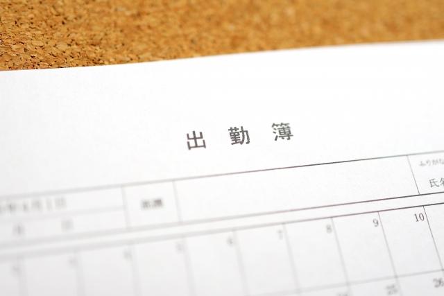 イメージ写真。机の上におかれた「出勤簿」の用紙。