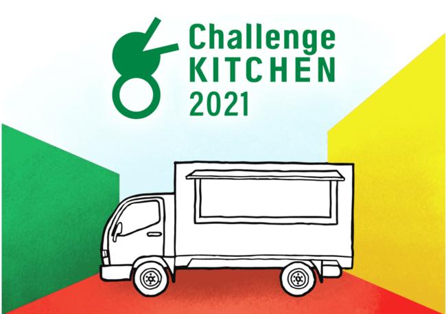 「チャレンジキッチン2021」のイメージロゴ画像