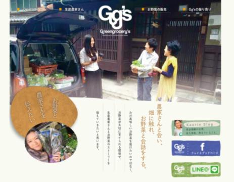 Gg'sのサイト画像