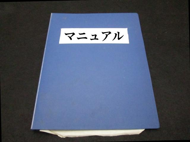 マニュアルのイメージ写真:青い表紙に「マニュアル」と書かれた分厚いファイル。