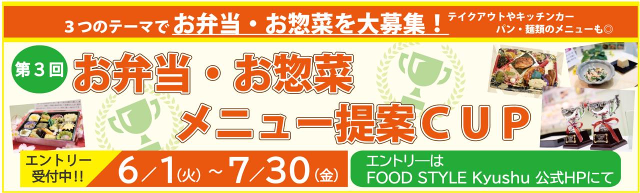 『第3回 お弁当・お惣菜メニュー提案CUP』のロゴ画像