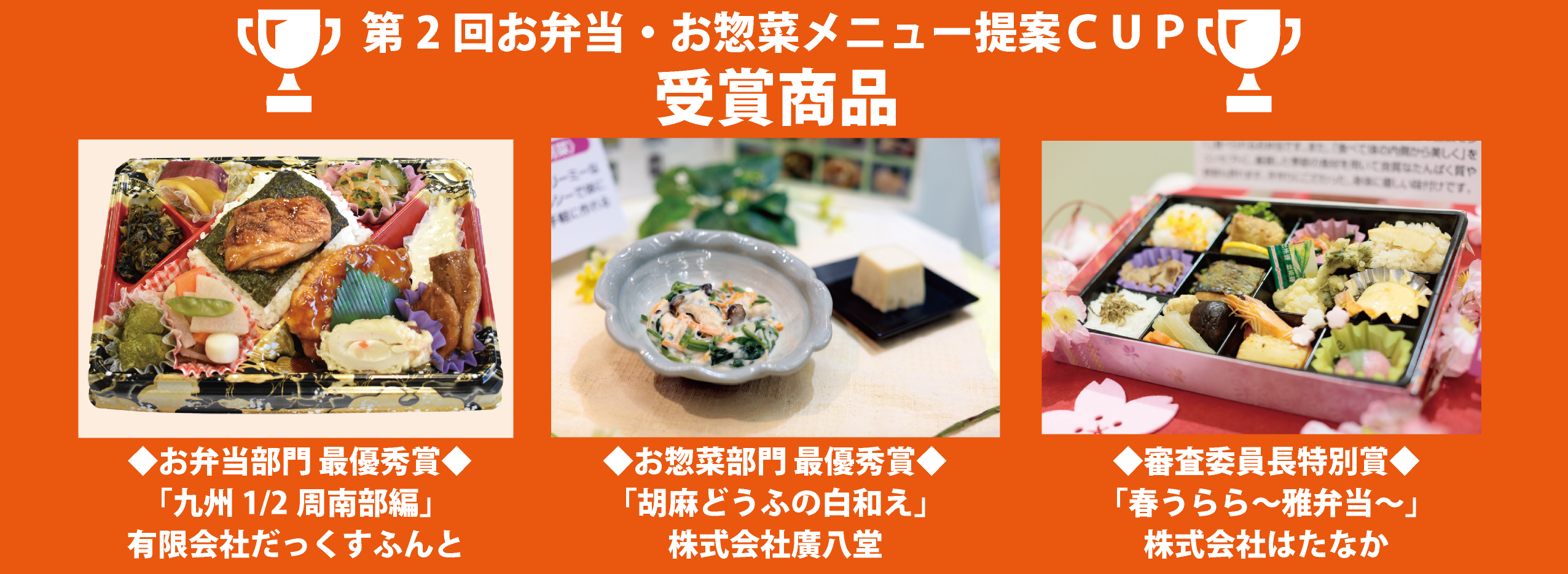 『第2回 お弁当・お惣菜メニュー提案CUP』の受賞商品3つの写真