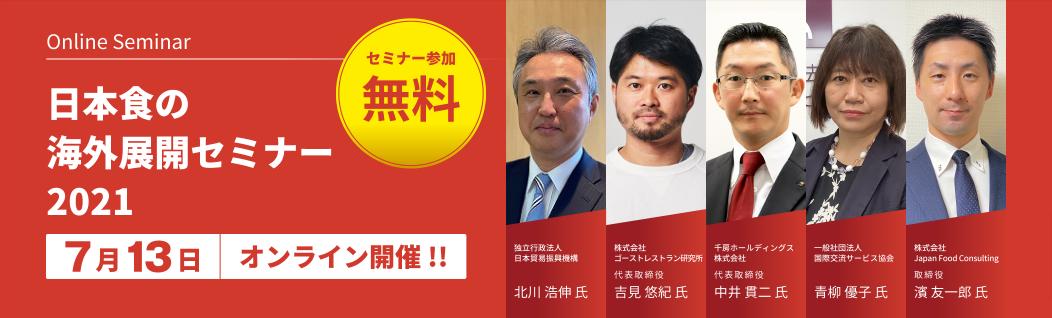 日本食料理人の海外展開セミナー-2021-セミナー開催情報