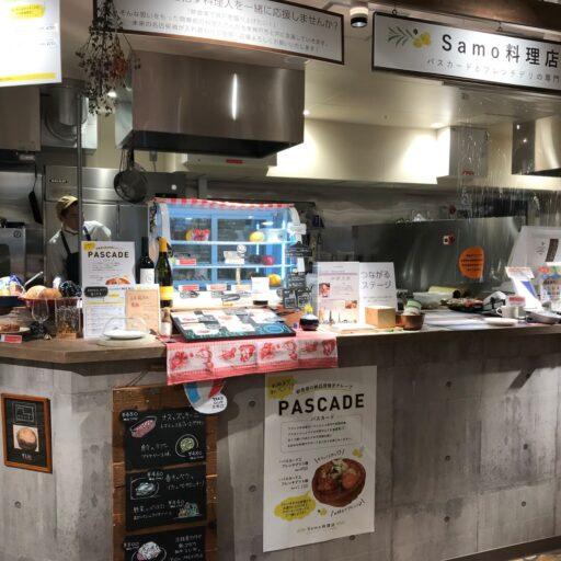 阪急オアシス内に期間限定で新規出店しているSAMO料理店